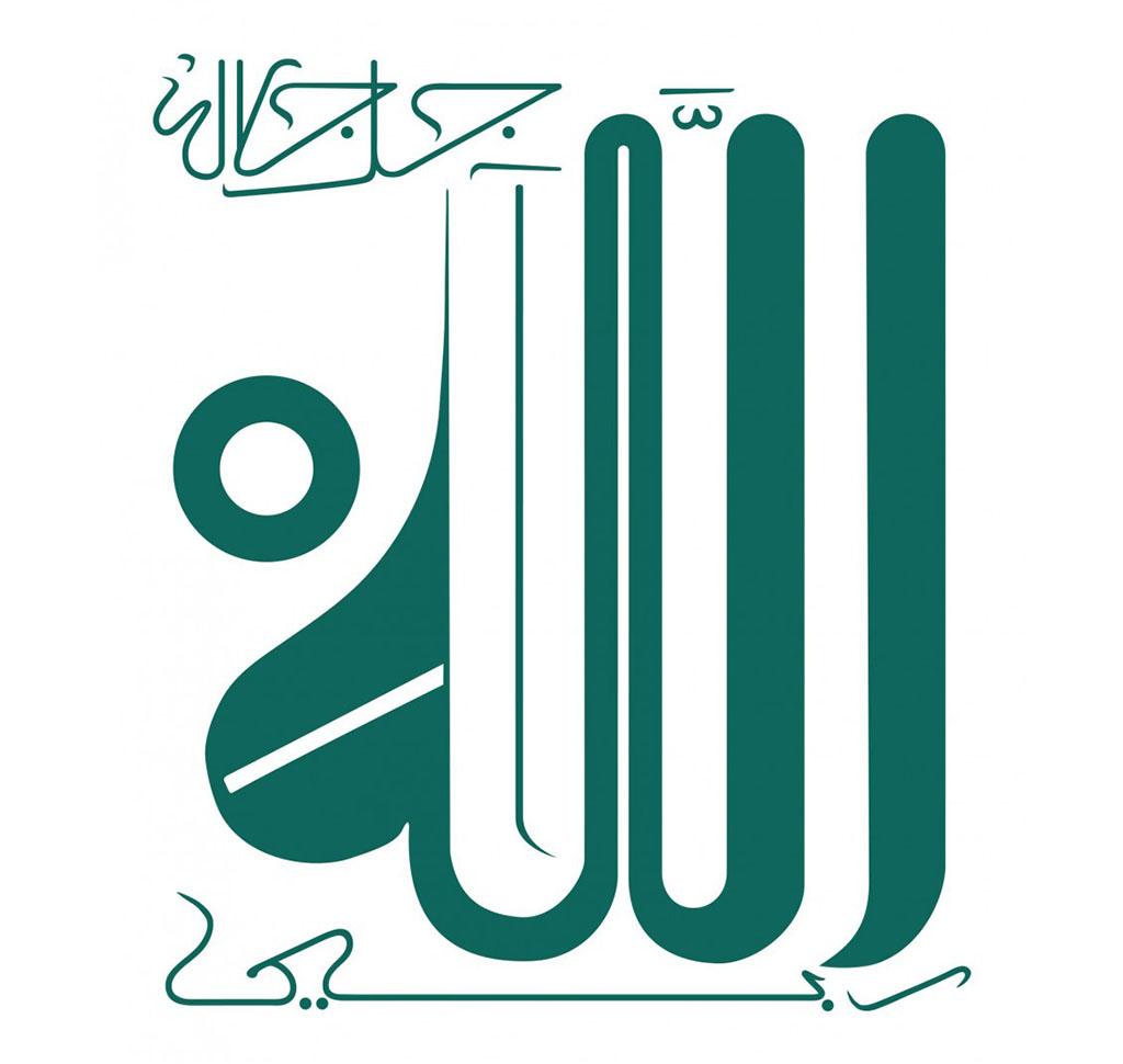 allah-sqr_08-1024x970